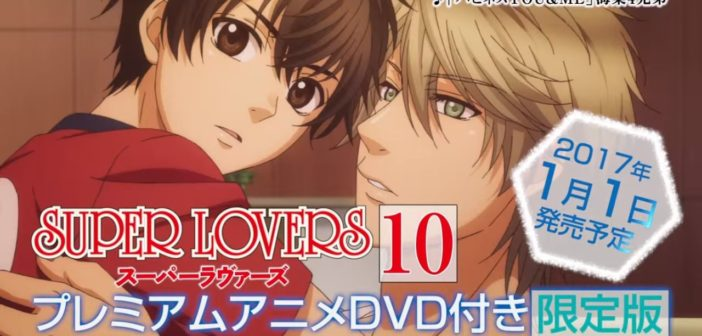 Super Lovers OVA 1 SUB ITA