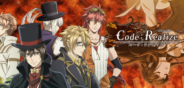 Code:Realize – Sousei no Himegimi OVA