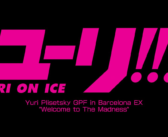 Yuri on Ice – Welcome to the madness