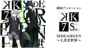 K: Seven Stories Movie 3 – Side:Green – Uwagaki Sekai